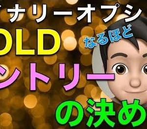 GOLDで100万円エントリー!【バイナリーオプション】
