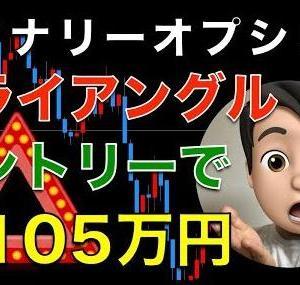 トライアングルエントリー解説!【バイナリーオプション】
