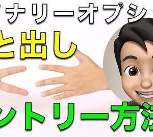 あと出しジャンケンエントリー方法【バイナリーオプション】
