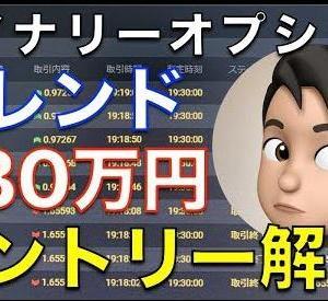 バイナリー・180万円トレンドラインエントリー解説【前編】