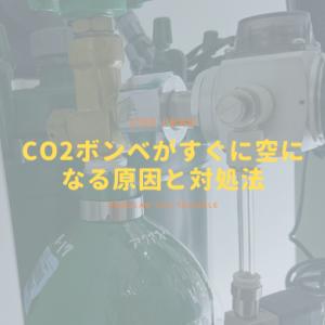 【CO2ボンベが漏れてる?】CO2ボンベがすぐに空になる原因と対処法