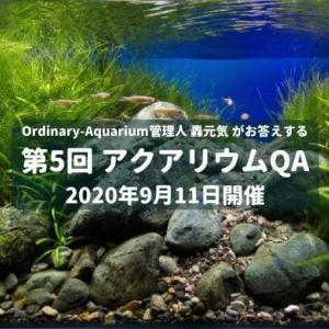 第5回 アクアリウムQA 2020年9月11日開催