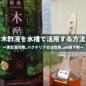 【園芸用】木酢液を水槽で活用する方法 ー黒髭苔対策、バクテリアの活性剤、pH降下剤ー