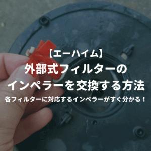 エーハイム外部式フィルターのインペラーを交換する方法
