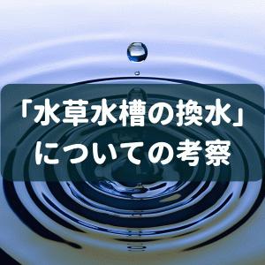 「水草水槽の換水」の考察