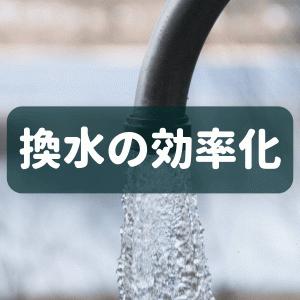 【水草レイアウト水槽向け】換水を効率化する方法