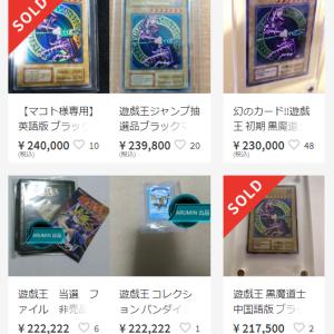 遊戯王 トレーディングカードの価格に驚き