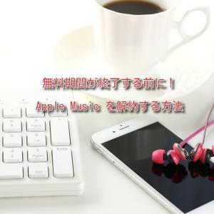 無料期間が終了する前に Apple Music を解約する方法手順をまとめてみた