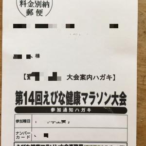 2019/10/20 えびな健康マラソン大会に参加します! 海老名市柔道日記