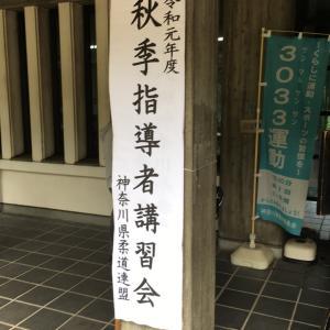 戦士の休息 指導者講習会に参加して来ました! 海老名市柔道日記