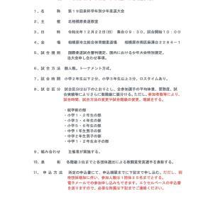 第19回 泉杯学年別少年柔道大会に参加します!海老名市柔道日記