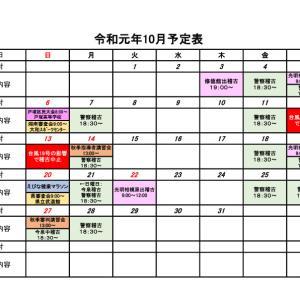 10月のスケジュール(再訂正)! 海老名市柔道日記