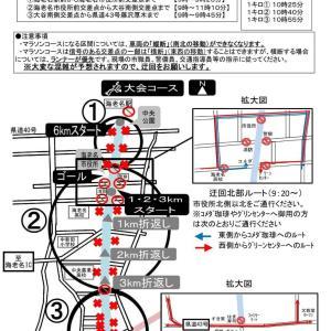 2019/10/20 第14回えびな健康マラソン大会当日です!海老名市柔道日記
