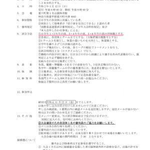 第9回 愛川町少年柔道大会に参加します!海老名市柔道日記