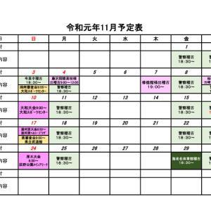 11月のスケジュール(再訂正)! 海老名市柔道日記