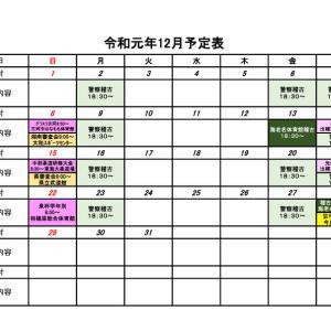 12月のスケジュール(訂正)! 海老名市柔道日記