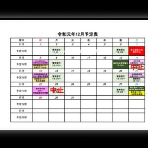 12月のスケジュール(再訂正)! 海老名市柔道日記
