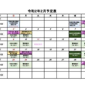 令和2年2月のスケジュール(訂正)! 海老名市柔道日記