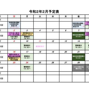 令和2年2月のスケジュール(再々訂正)! 海老名市柔道日記