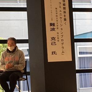 楽しかった スポーツ医科学サポート養成講座① 海老名市柔道日記