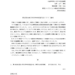 第18回全国小学生学年別柔道大会 中止 海老名市柔道日記