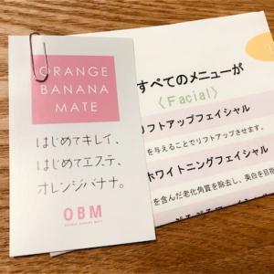 「オレンジバナナ」からクーポン頂きました