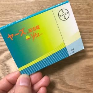 「ヤーズ配合錠」レビュー 2シート目突入