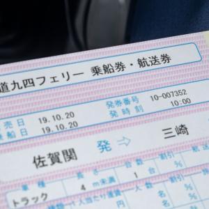 四国の旅へ Day1