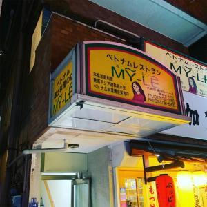 『ミ・レイ』蒲田:私のエスニックに対する価値観を変えてくれた、エキゾチックジャパンな素敵ベトナム料理屋さん【葉月はVietnamに行きThailand】