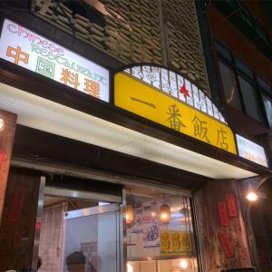 『一番飯店』高田馬場:4人集まれば文殊の胃袋。手塚治虫先生に愛された上海焼きそばは夕食後でもペロリと食べられる。【バル辛September〜高田馬場で待ってる!〜】
