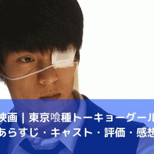映画|東京喰種トーキョーグールのあらすじ・キャスト・評価・感想