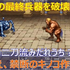 【FF5】オメガ改の攻略【魔法剣二刀流みだれうちだけじゃない】