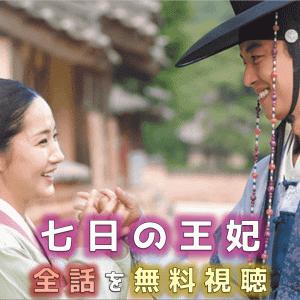 七日の王妃|動画を無料配信で視聴する方法【2話以降も見たい人】