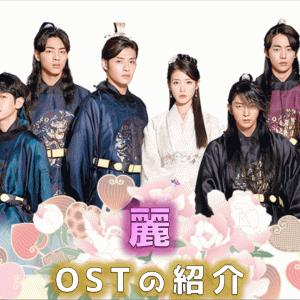 麗 花萌ゆる8人の皇子たち|OSTを紹介【EXO / Say Yes】