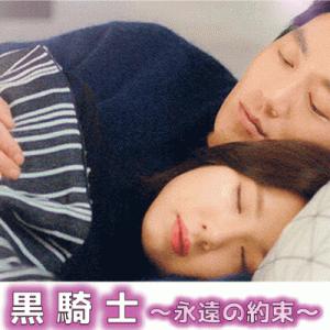【韓国ドラマ】黒騎士|動画を日本語字幕で無料配信【永遠の約束】
