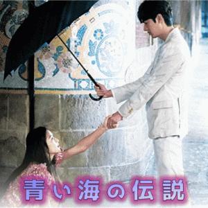 青い海の伝説|韓国ドラマを動画配信で無料視聴【日本語字幕】
