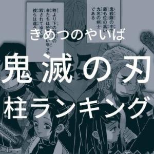 【最新】鬼滅の刃 柱の強さランキング【鬼殺隊最強のキャラ】