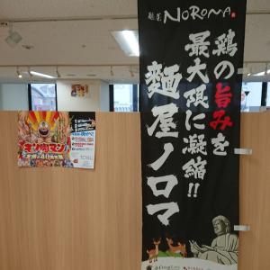 池袋東武百貨店  秋の肉グルメ祭とキン肉マン