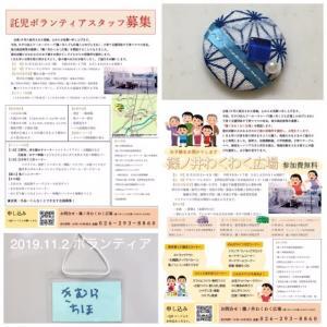 ボランティアと福井旅行