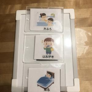 【発達障害】スケジュールカードを作る