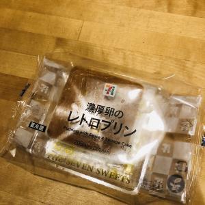 【セブンイレブン】濃厚卵のレトロプリンうっま!!