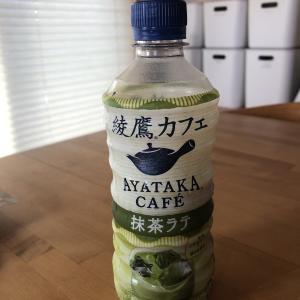めっちゃ美味しい抹茶ラテ