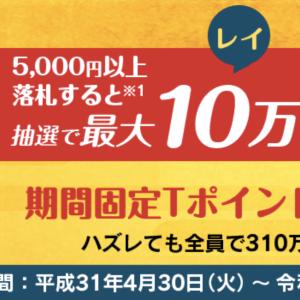 ヤフオクキャンペーン本日終了!