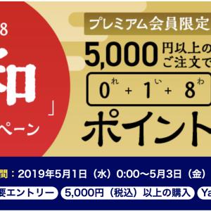 Yahoo!ショッピング 『令和』スタートキャンペーン開催