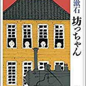 夏目漱石『坊っちゃん』徹底ネタバレ解説!あらすじから結末まで!