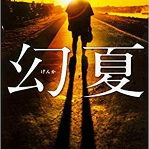太田愛『幻夏』ネタバレ感想!二十三年前のあの夏から始まった事件