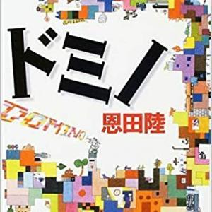 恩田陸『ドミノ』あらすじとネタバレ感想!ドミノ倒しのように巻き起こる圧倒的コメディ