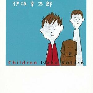 伊坂幸太郎『チルドレン』あらすじとネタバレ感想!短編集のふりをした緩い長編作品