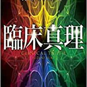 『臨床真理』あらすじとネタバレ感想!柚月裕子の変わらない信念がうかがえるデビュー作