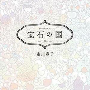 宝石の国 11巻 最新話第86話『開戦』ネタバレ感想